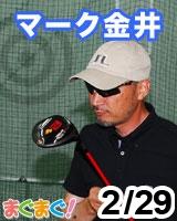 【マーク金井】マーク金井の書かずにいられない(メルマガ版) 2012/02/29 発売号