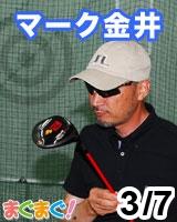 【マーク金井】マーク金井の書かずにいられない(メルマガ版) 2012/03/07 発売号