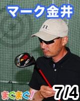 【マーク金井】マーク金井の書かずにいられない(メルマガ版) 2012/07/04 発売号