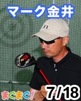 【マーク金井】マーク金井の書かずにいられない(メルマガ版) 2012/07/18 発売号