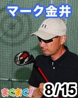 【マーク金井】マーク金井の書かずにいられない(メルマガ版) 2012/08/15 発売号