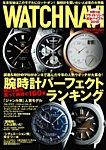WATCH NAVI(ウォッチナビ) 2015年1月号