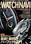 WATCH NAVI(ウォッチナビ) 2014年10月号