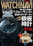 WATCH NAVI(ウォッチナビ) 2015年4月号