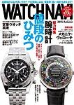 WATCH NAVI(ウォッチナビ) 2015年10月号