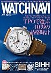 WATCH NAVI(ウォッチナビ) 2016年4月号