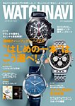 WATCH NAVI(ウォッチナビ) 2016年10月号