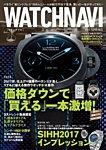 WATCH NAVI(ウォッチナビ) 2017年4月号