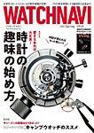 WATCH NAVI(ウォッチナビ) 4月号2021Spring