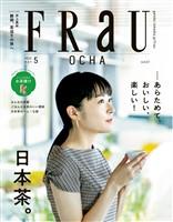 FRaU (フラウ) 2020年 5月号