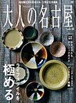 大人の名古屋 Vol.36