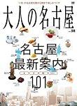 大人の名古屋 Vol.38