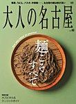 大人の名古屋 Vol.40