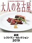 大人の名古屋 Vol.45