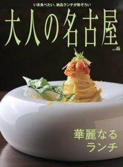 大人の名古屋 Vol.46