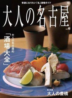 大人の名古屋 Vol.48