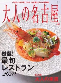 大人の名古屋 vol.49