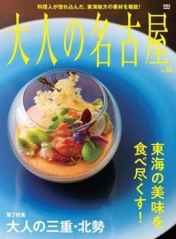 大人の名古屋 vol.50