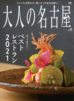 大人の名古屋 vol.53