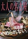 大人の名古屋 vol.54