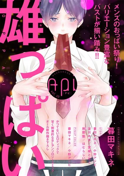 Api(アピ)【電子版】 vol.10 雄っぱい特集