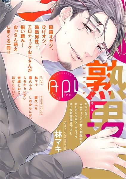 Api(アピ)【電子版】 vol.13 熟男(おじさん)特集