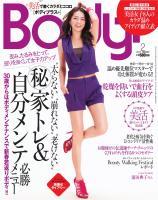 Body+ 2012年2月号