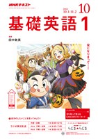 NHKラジオ 基礎英語1  2018年10月号