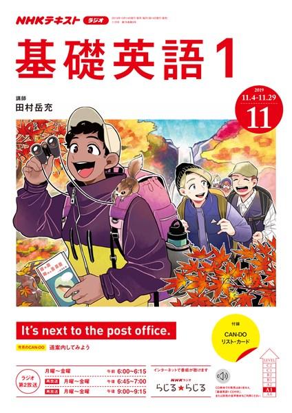 NHKラジオ 基礎英語1  2019年11月号