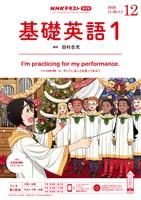 NHKラジオ 基礎英語1  2020年12月号