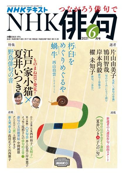 NHK 俳句  2021年6月号