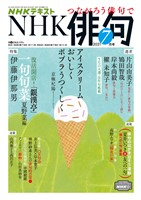 NHK 俳句  2021年7月号