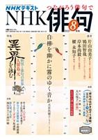 NHK 俳句  2021年8月号