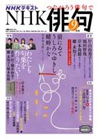 NHK 俳句  2021年9月号