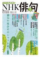 NHK 俳句  2019年5月号