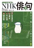 NHK 俳句  2019年8月号