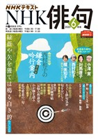 NHK 俳句  2020年6月号