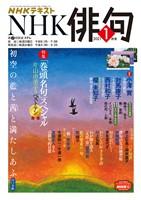 NHK 俳句  2021年1月号