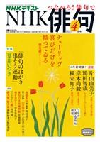 NHK 俳句  2021年4月号