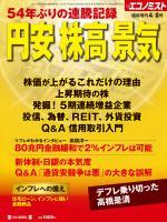 エコノミスト増刊 臨時増刊2013年4月8日号