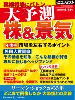 エコノミスト増刊 臨時増刊2013年8月12日号