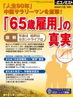 エコノミスト増刊 臨時増刊2013年10月14日号