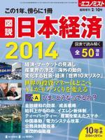 エコノミスト増刊 臨時増刊2014年2月10日号