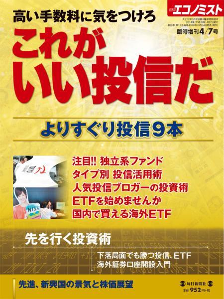 エコノミスト増刊 臨時増刊2014年4月7日号