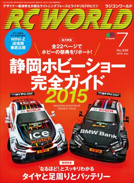 RC WORLD 2015年7月号 No.235