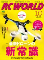 RC WORLD 2015年10月号 No.238