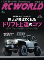 RC WORLD 2016年1月号 No.241