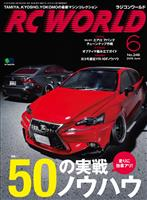 RC WORLD 2016年6月号 No.246