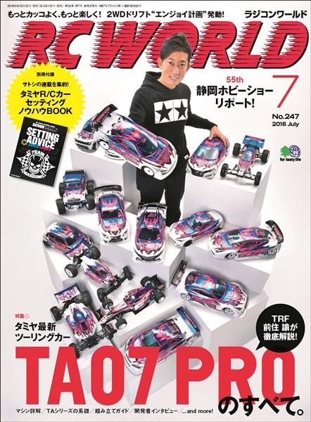 RC WORLD 2016年7月号 No.247