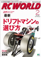 RC WORLD 2017年2月号 No.254